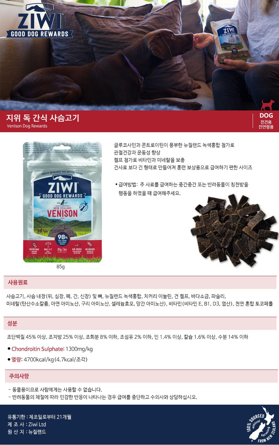 지위픽 독 간식 사슴고기 (85g)-상품이미지-0