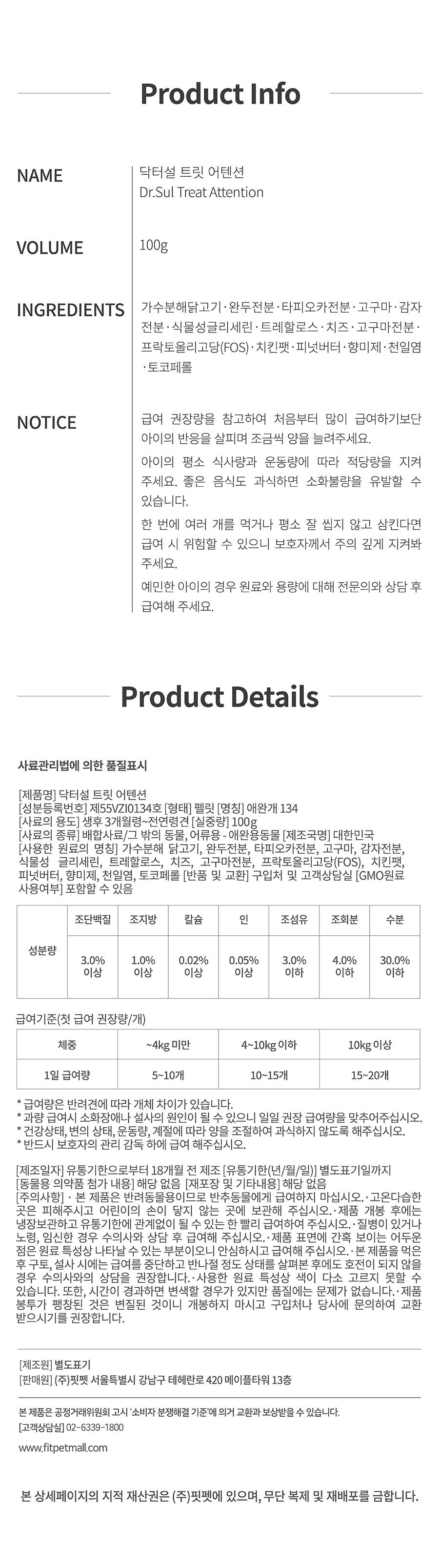 닥터설 트릿 모음전-상품이미지-12