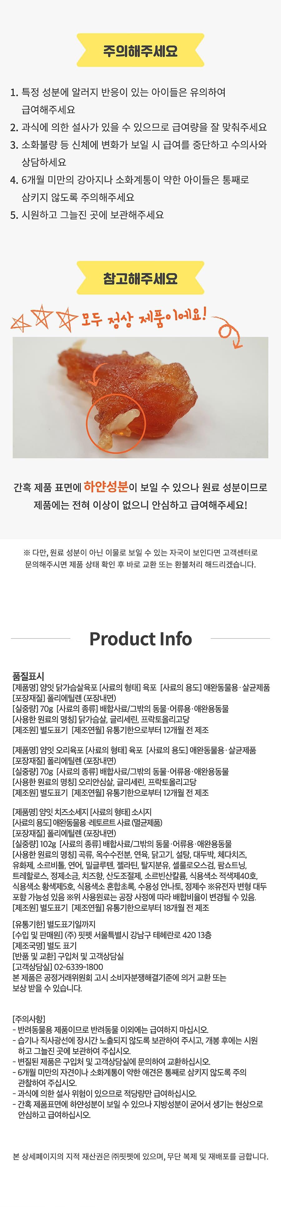 it 얌잇 강아지간식 3종 (닭가슴살육포/오리육포/치즈소세지)-상품이미지-12