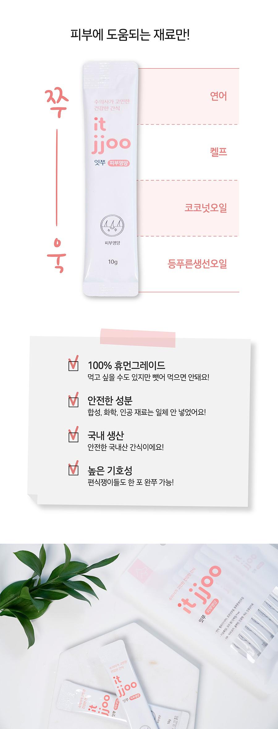 [오구오구특가]it 잇쭈 피부 (8개입)-상품이미지-4