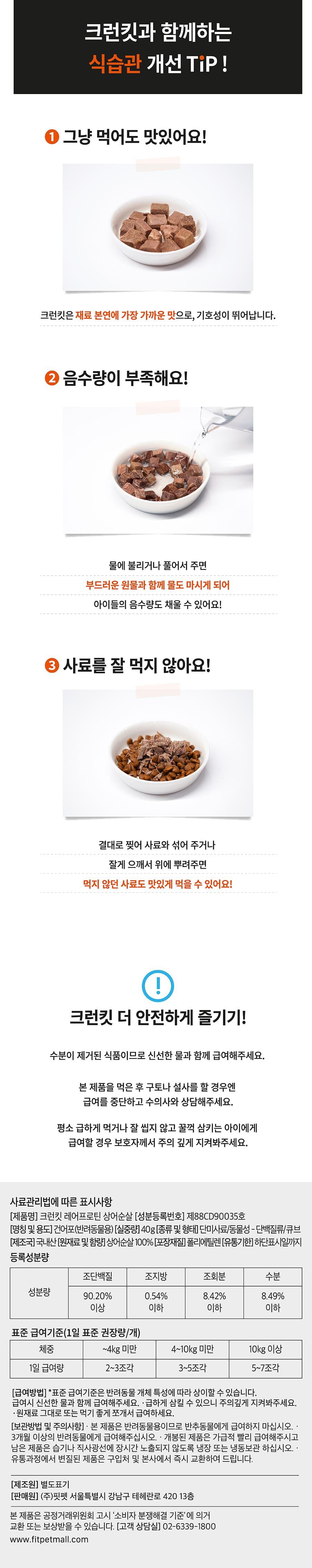 it 크런킷 레어프로틴 (열빙어/캥거루/상어순살/말고기/껍질연어)-상품이미지-15
