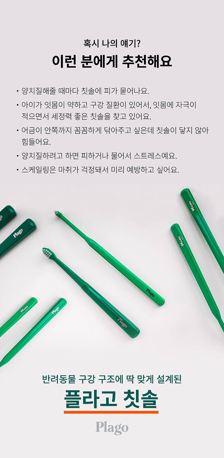 플라고 칫솔 (송곳니/기본)-상품이미지-4