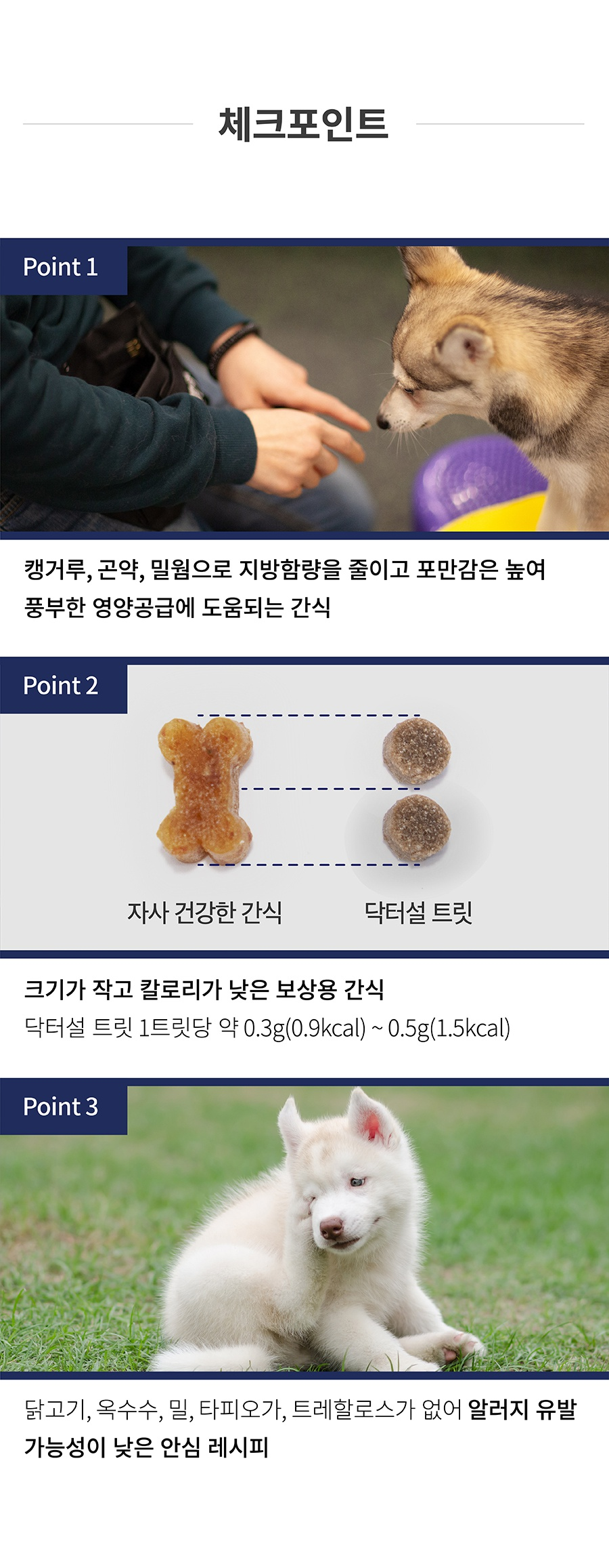 [오구오구특가]닥터설 트릿 오리지널 (6개세트)-상품이미지-6