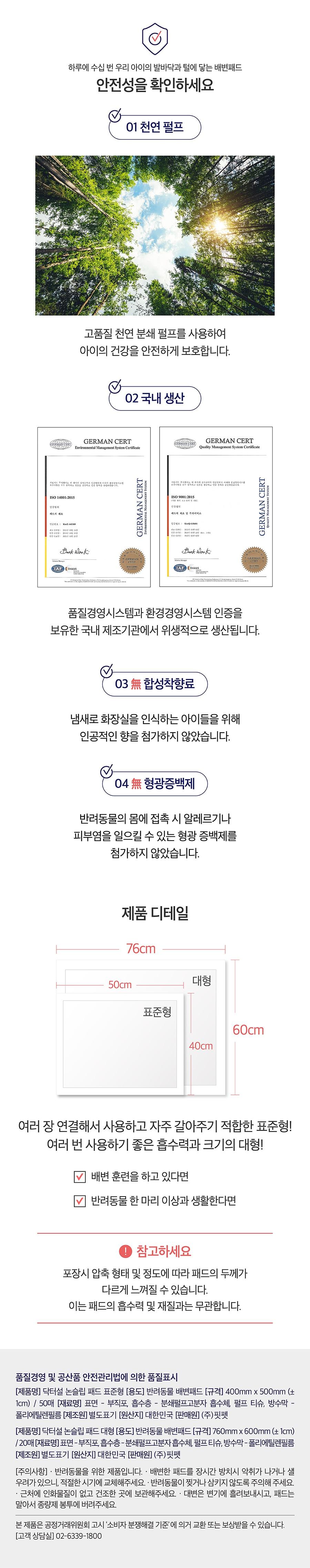 닥터설 논슬립 패드 특대용량 (50매*6개)-상품이미지-20
