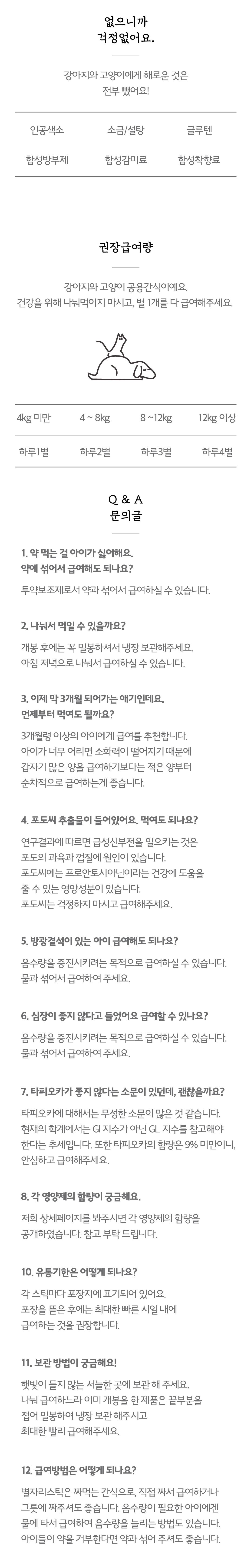 마이베프 별자리스틱 심장/눈/관절/멀티비타민 (15g*4p)-상품이미지-8