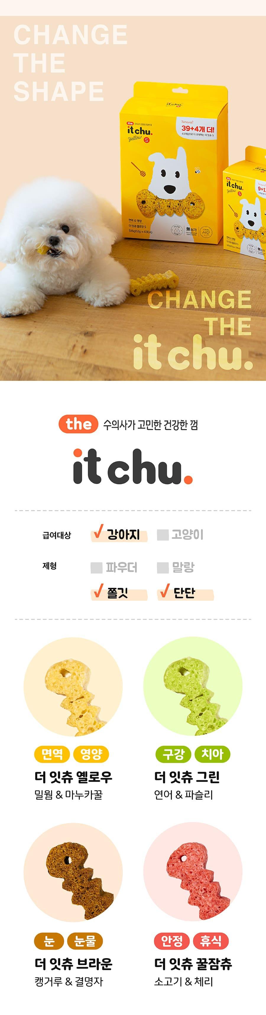 [EVENT] it 더 잇츄 꿀잠츄 (소고기&체리)-상품이미지-3