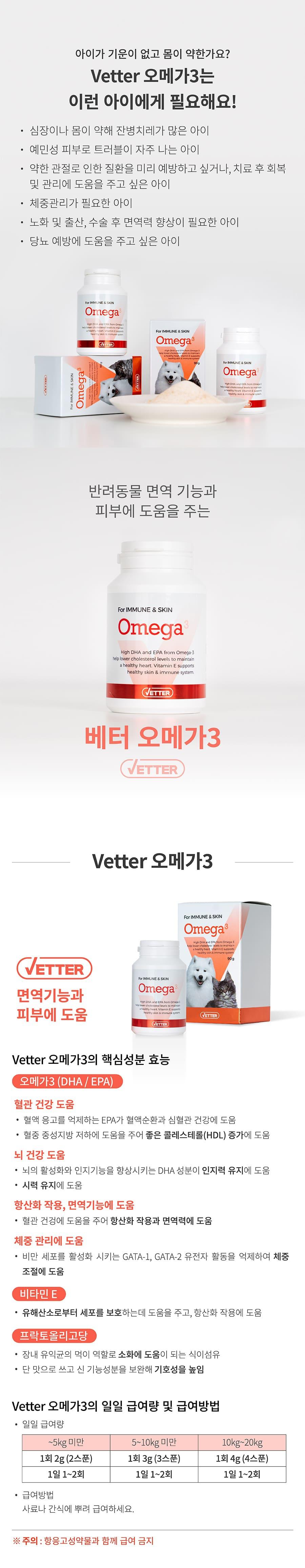[EVENT] Vetter 댕냥이 영양 파우더 11종 (관절/피부/안정/눈/장/소화)-상품이미지-22
