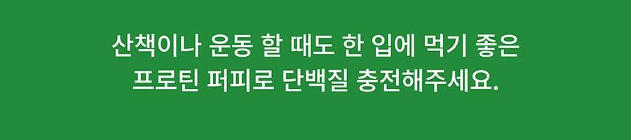 it 잇츄 프로틴 퍼피 (피모/구강/면역)-상품이미지-19