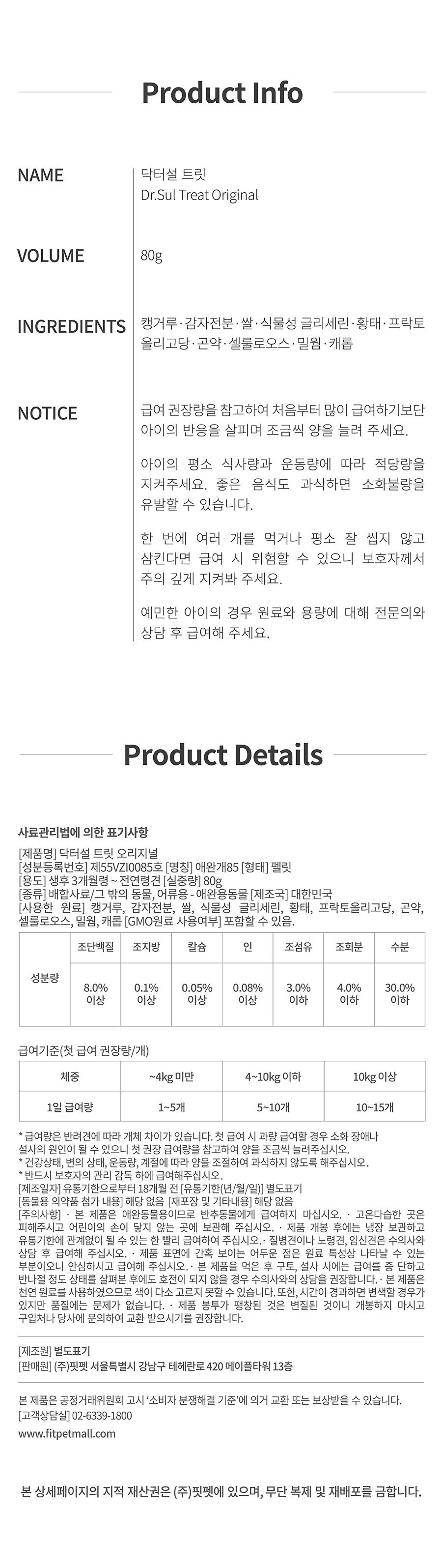 [EVENT] 닥터설 트릿-상품이미지-9