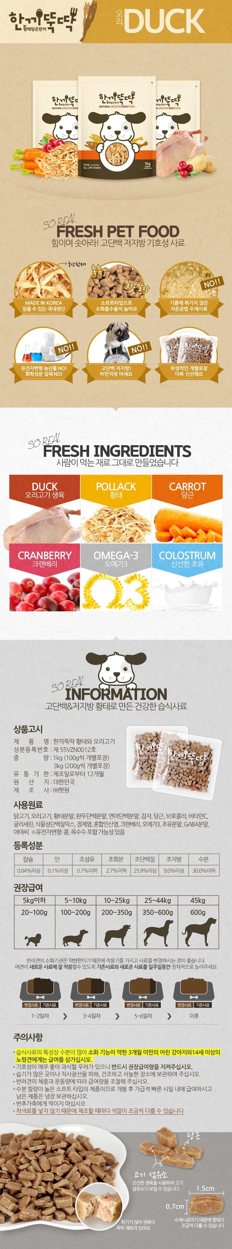 펫토리아 한끼뚝딱 황태와 오리고기 (1kg)-상품이미지-1