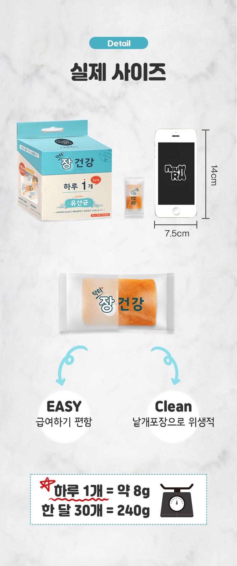 뉴알엑스 닥터 장 건강 (240g)-상품이미지-4