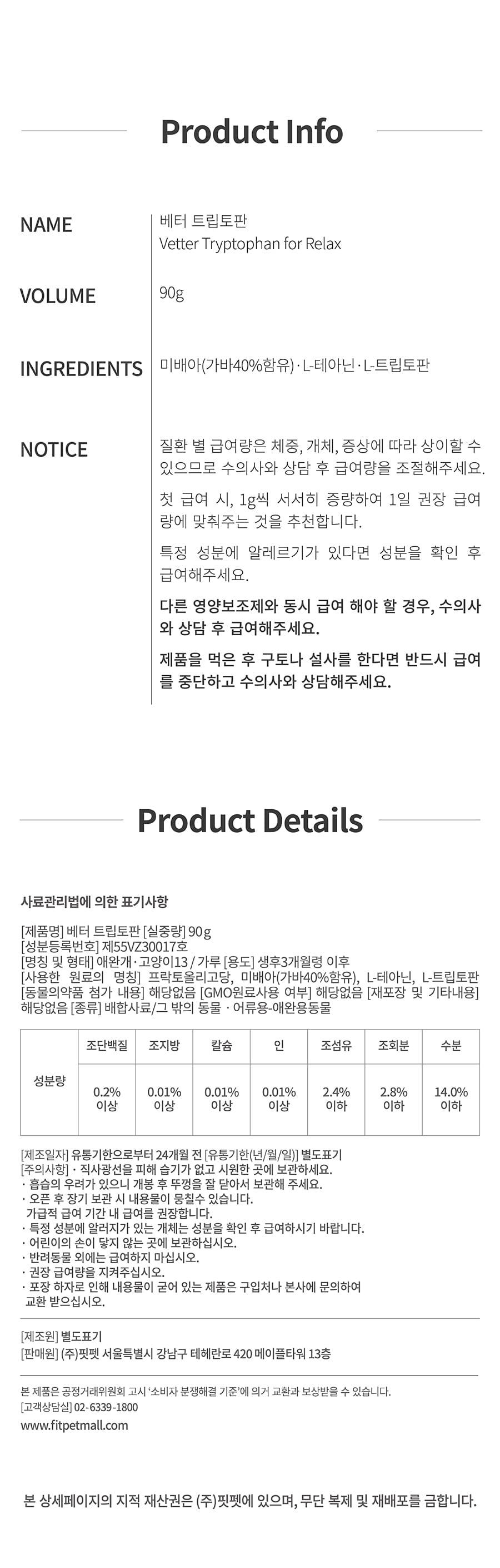 Vetter 댕냥이 영양 파우더 11종 (관절/피부/안정/눈/장/소화)-상품이미지-41