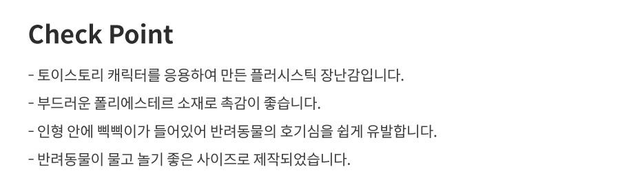 댄 토이스토리 플러시스틱 우디-상품이미지-1
