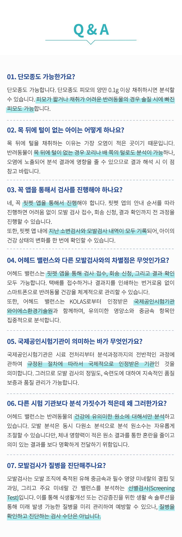 핏펫 어헤드 밸런스 - 모발검사키트-상품이미지-14