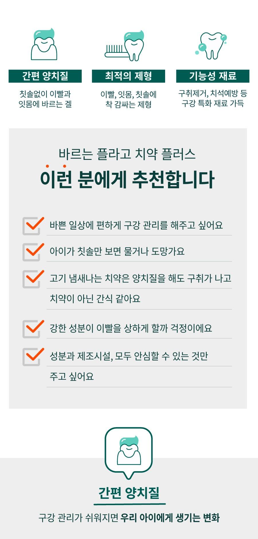 [EVENT] 플라고 치약 플러스 (80g)-상품이미지-7