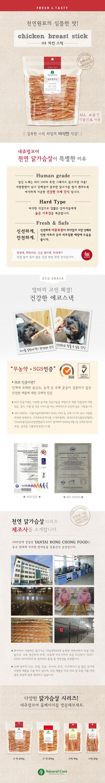 네츄럴코어 천연 치킨 스틱 (400g)-상품이미지-0