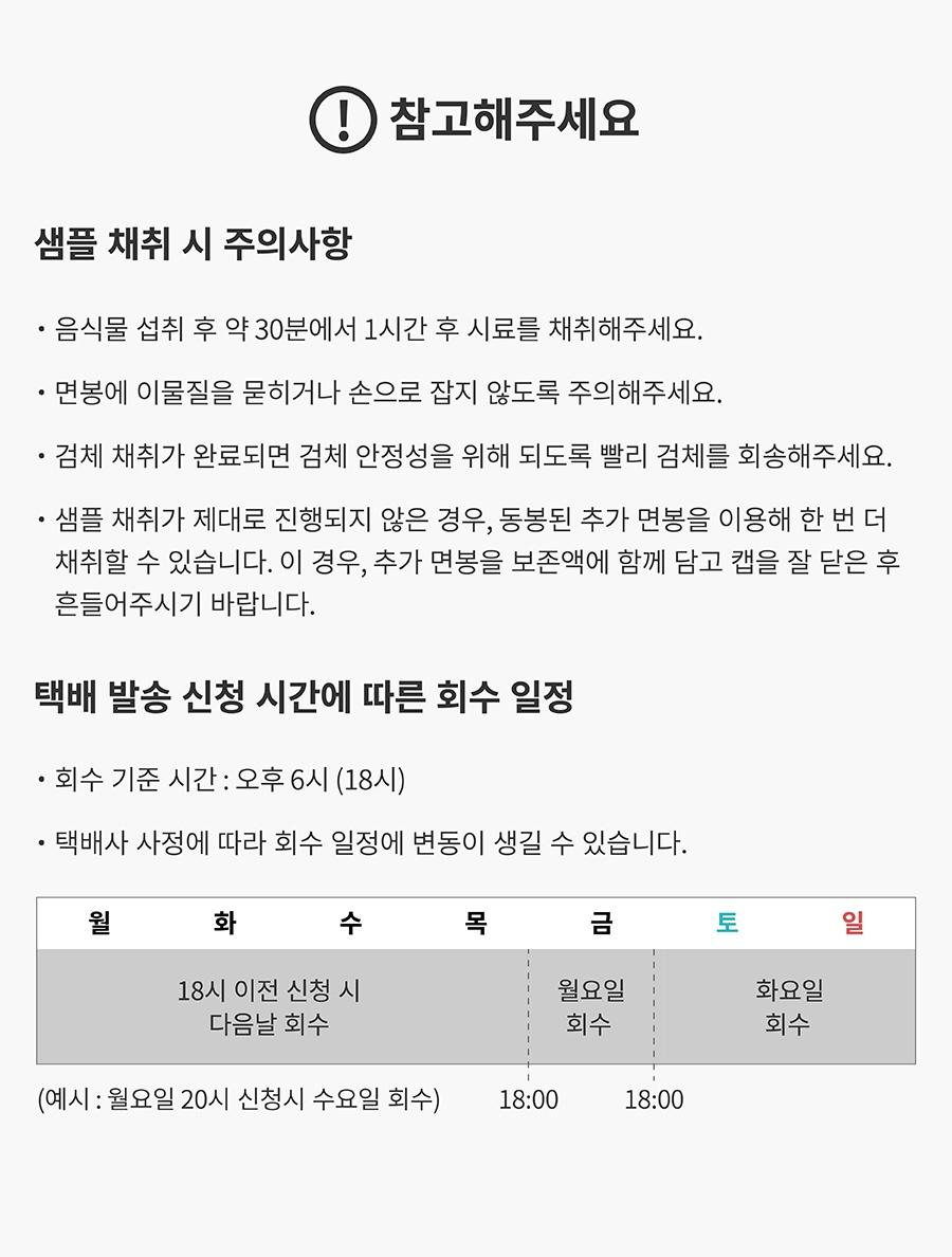 핏펫 어헤드 진 유전병 검사 키트-상품이미지-9