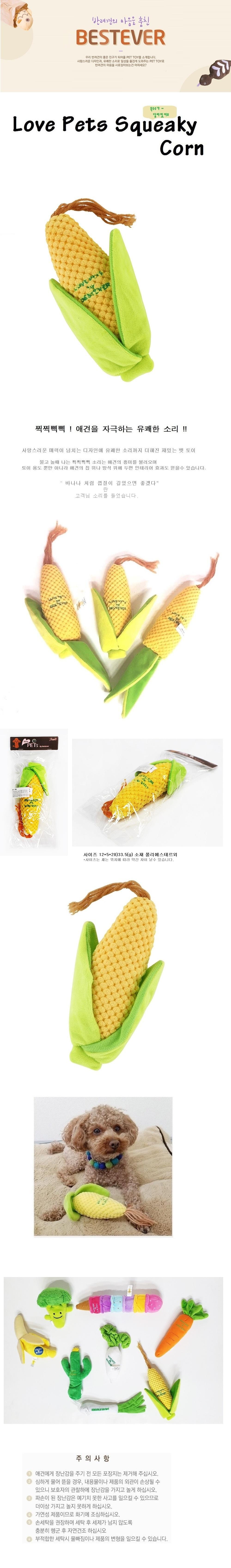 베스트에버 바스락 삑삑 장난감 옥수수-상품이미지-0
